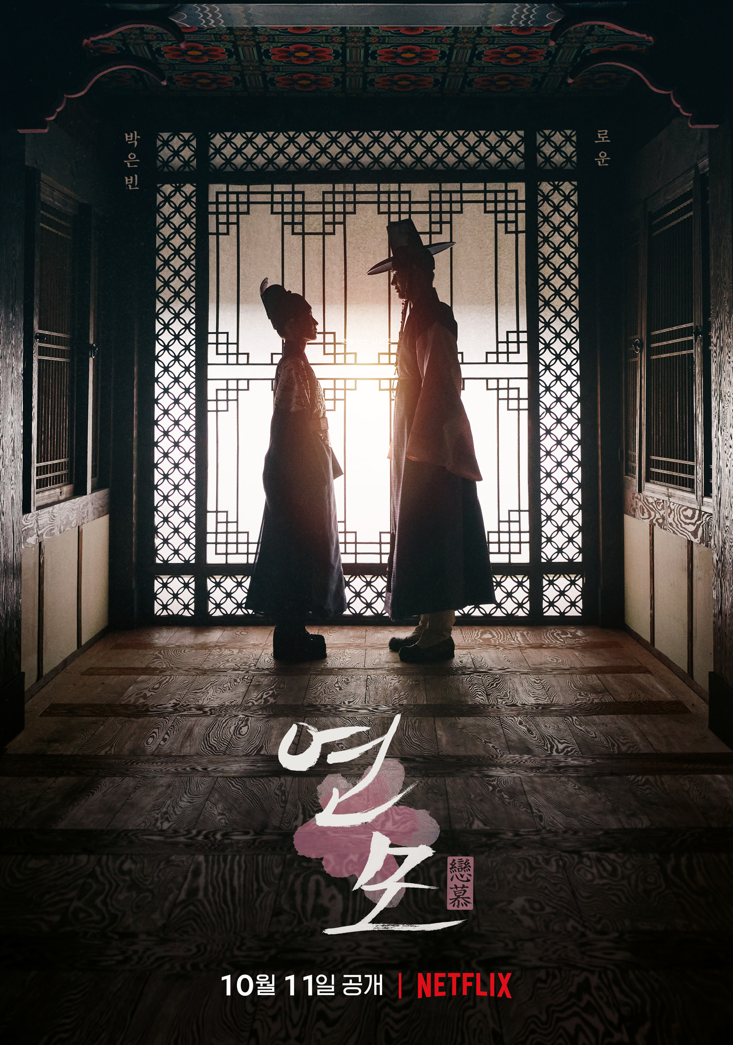 the king's affection netflix